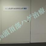 メンズヘルスクリニック東京(ヘアメディカル)の無料カウンセリングに行ってきました!