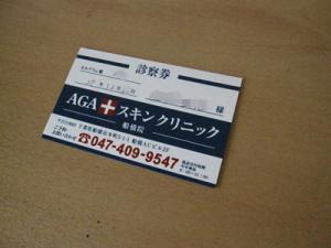 AGAスキンクリニック無料カウンセリング