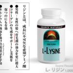 AGA治療163日目の日記 L-リジンのサプリを注文!