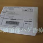亜鉛サプリのZINCが届きました!