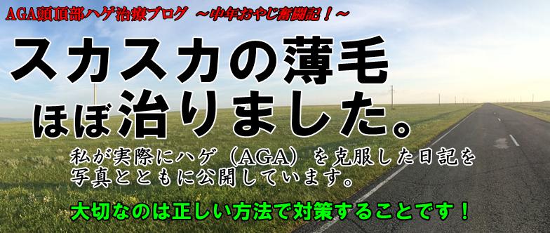 AGA頭頂部ハゲ治療ブログ!中年おやじ奮闘記