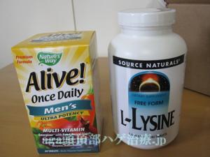 マルチビタミンとL-リジン