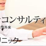 銀座総合美容クリニック無料カウンセリングの申込み予約方法
