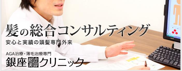 銀座総合美容クリニック無料カウンセリング申込