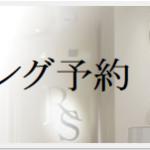 湘南美容クリニック(旧ルネッサンスクリニック)無料カウンセリングの申込予約方法