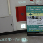 東京ロイヤルクリニックの無料カウンセリングに行ってきました