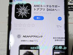 AGAヘアクリニックアプリ