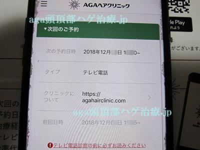 AGAヘアクリニックテレビ電話