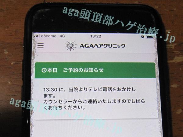 AGAヘアクリニックTV電話診察