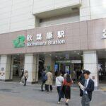 東京秋葉原のAGAヘアクリニックに1年の効果判定に行ってきましたよ