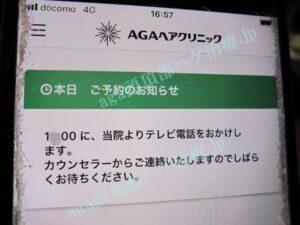 AGAヘアクリニックオンライン診察