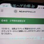 AGA治療4年7ヶ月の日記とAGAヘアクリニック診察20回目