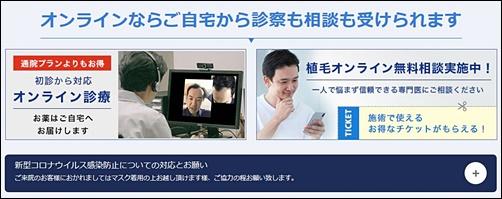 湘南美容クリニック オンライン診療