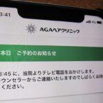 AGA治療4年10ヶ月の日記とAGAヘアクリニック診察23回目