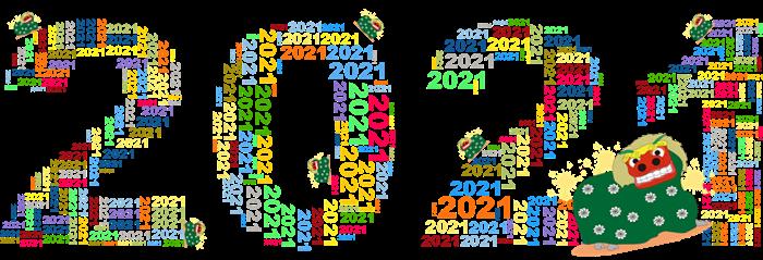 2021年正月