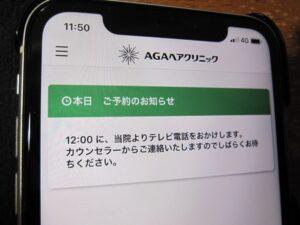 AGAヘアクリニックオンライン診療