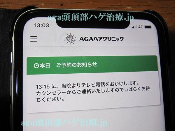 AGAヘアクリニックオンライン診療画像