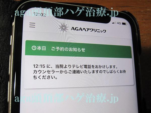 2021年8月AGAヘアクリニックオンライン診療